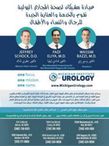 Michigan Institute Of Urology